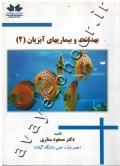 بهداشت و بیماریهای آبزیان (2)