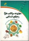 مجموعه سوالات علوم و صنایع غذایی (ویژه آزمون های کارشناسی به کارشناسی ارشد)