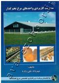 مدیریت کاربردی واحدهای مرغ تخم گذار (به انضمام برنامه نرم افزاری تخصصی مرغ تخمگذار)