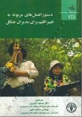 دستورالعمل های مربوط به تغییر اقلیم برای مدیران جنگل