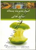 اصول مدیریت پسماند در صنایع غذایی