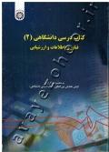 کتاب درسی دانشگاهی (2) فناوری اطلاعات و ارزشیابی
