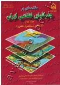 مقدمه ای بر جغرافیای نظامی ایران (جلد دوم: شمال و شمالشرق کشور)