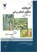 فیزیولوژی عملکرد گیاهان زراعی