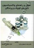 اصول و راهنمای واکسیناسیون دام های کوچک و پرندگان