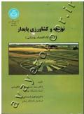توسعه و کشاورزی پایدار (از دیدگاه اقتصاد روستایی)