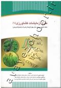 طرح آزمایشات کشاورزی (1) (نکات کلیدی، پرسش های چهار گزینه ای همراه با پاسخ تشریحی)