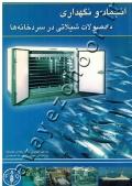 انجماد و نگهداری محصولات شیلاتی در سردخانه ها