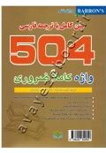 متن کامل با ترجمه فارسی 504 واژه کاملا ضروری