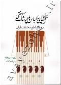 آشنایی با لباس ها و پوشاک سنتی مردم مناطق مختلف ایران