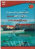 اصول شیمیایی، ترکیب منبع آب و حفاظت از آبخیز (قسمت دوم)