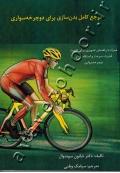 مرجع کامل بدن سازی برای دوچرخه سواری