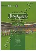 بازاریابی فوتبال (یک رویکرد بین المللی)
