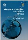 راهنمای مدیران حرفه ای ریسک (جلد اول: نظریه مالی)