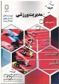 راهنمای جامع مدیریت ورزشی (جلد اول)