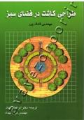 طراحی کاشت در فضای سبز