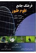 فرهنگ جامع علوم طیور (انگلیسی به فارسی -فارسی به انگلیسی)