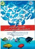 راهنمای عملی تکثیر و پرورش ماهیان زینتی آب شیرین