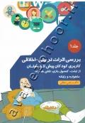 بررسی اثرات تربیتی - اخلاقی کاربری کودکان پیش از دبستان از تبلت، کنسول بازی، تلفن همراه، ماهواره و رایانه (جلد اول)