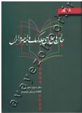 چالش های طراحی جلد کتاب دهه اخیر در ایران