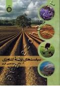 سیاست های توسعۀ کشاورزی