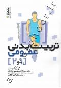 تربیت بدنی عمومی (1 و 2)