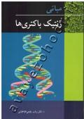 مبانی ژنتیک باکتری ها