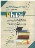 کتاب جامع دکتری استعداد تحصیلی و زبان انگلیسی