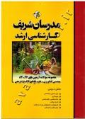 مجموعه سوالات آزمون های 97-84 علوم باغبانی با پاسخ تشریحی