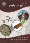 چندسازه چوب - پلیمر