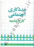 مددکاری اجتماعی (کار با جامعه)