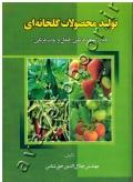 تولید محصولات گلخانه ای (خیار، گوجه فرنگی، فلفل و توت فرنگی)