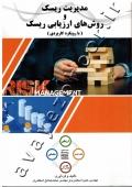 مدیریت ریسک و روش های ارزیابی ریسک (با رویکرد کاربردی)