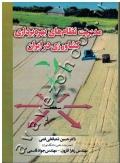 مدیریت نظام های بهره برداری کشاورزی در ایران