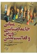 مبانی جامعه شناسی ورزش و فعالیت بدنی