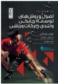 اصول و روش های توسعه چابکی و تندی حرکات ورزشی