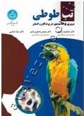 تب طوطی (مروری بر کلامیدیوز در پرندگان و انسان)