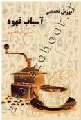 آموزش تخصصی آسیاب قهوه