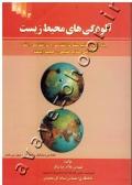 آلودگی های محیط زیست (ویژه آزمون های ناپیوسته کارشناسی و کارشناسی ارشد مهندسی منابع طبیعی - محیط زیست)