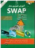 آموزش تصویری و ترفندهای SWAP (به همراه CD)