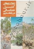 راهکارهای کنترل خشکسالی در باغات دیم ( مطالعات موردی: باغات انجیر دیم )