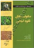 متابولیت های ثانویه گیاهی (روش هایی در زیست شناسی مولکولی)