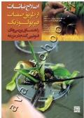 اصلاح نباتات ازطریق صفات فیزیولوژیک ( راهنمای بررسی های فنوتیپی گندم در مزرعه )