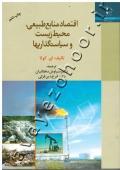 اقتصاد منابع طبیعی، محیط زیست و سیاست گذاریها