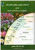 سیستماتیک و فیلوژنی مولکولی گیاهان گلدار (ریخت شناسی، ریز ریخت شناسی و تشریح) جلد اول (دوره دو جلدی)