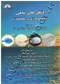 انگل های ماهی (پاتوبیولوژی و محافظت)