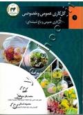 گل کاری عمومی و خصوصی (جلد اول: گل کاری عمومی و باغ شیشه ای)