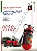آتش نشانی و خدمات ایمنی در شهرداری ها (گزیده ای از قوانین و دستورالعمل های کاربردی حوزۀ خدمات شهری)
