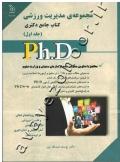 کتاب جامع دکتری مجموعۀ مدیریت ورزشی (جلد اول)