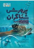پرورش شناگران (برنامه ای جامع برای شناسایی تمرین و مربیگری شناگران ممتاز)